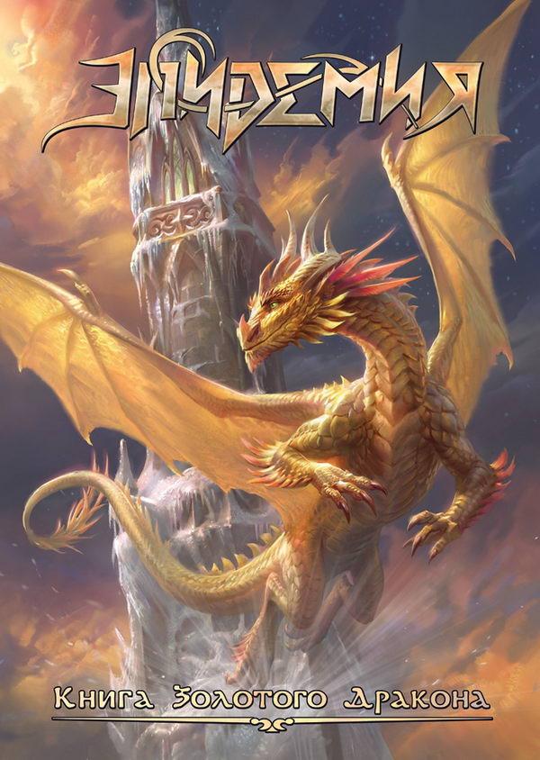 Эпидемия - Книга золотого дракона
