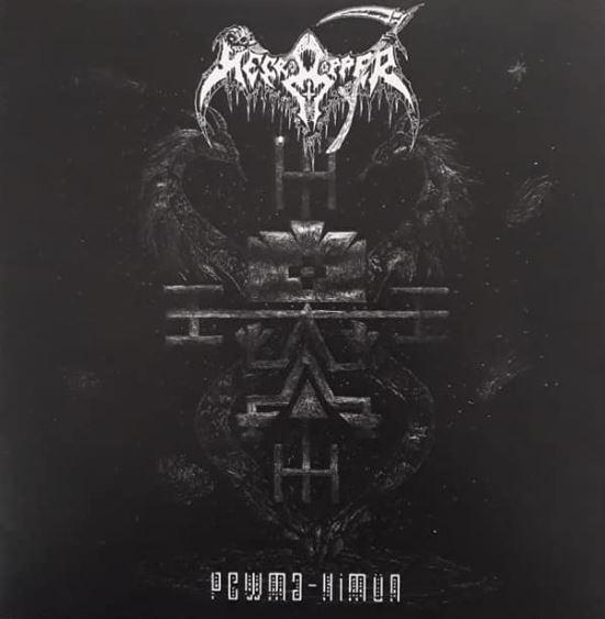 Necroripper - Pewma - Kimün