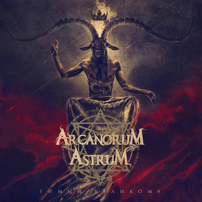 Arcanorum Astrum - Гимны Великому