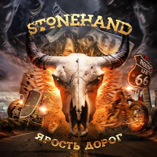 Stonehand - Ярость дорог