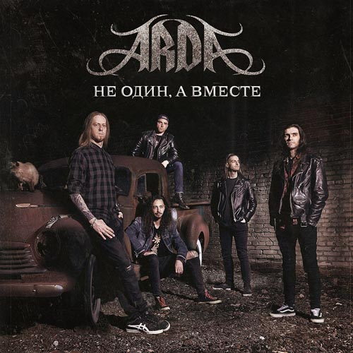 Arda - Не один, а вместе