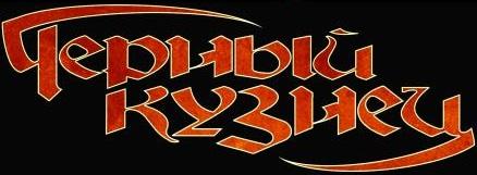 Чёрный Кузнец - Logo