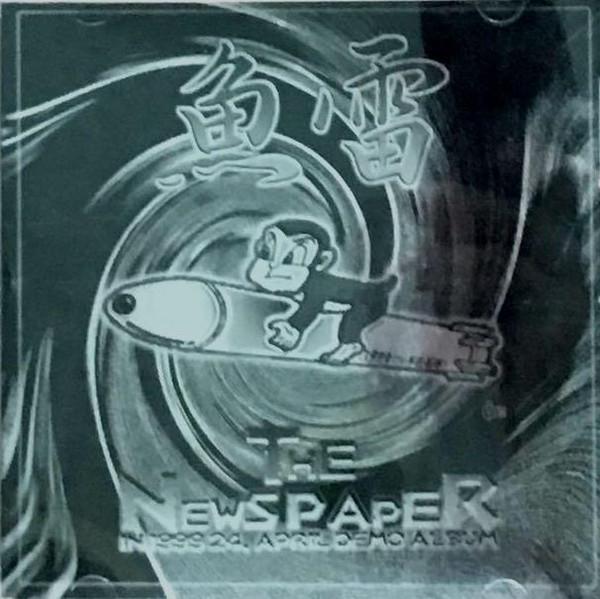 魚雷 - The News Paper
