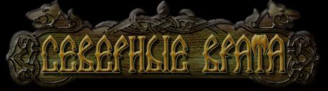 Северные Врата - Logo