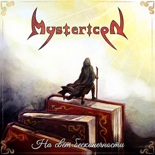 Mystericon - На свет бесконечности