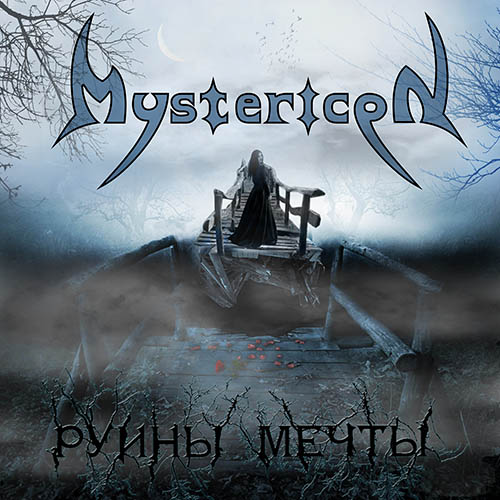 Mystericon - Руины мечты