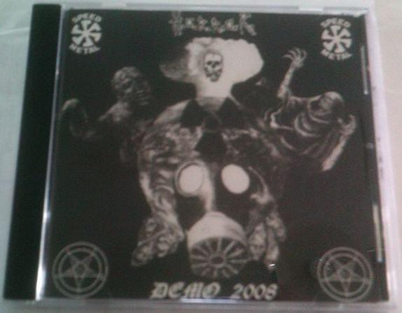 H.o.r.r.o.r - Demo 2008