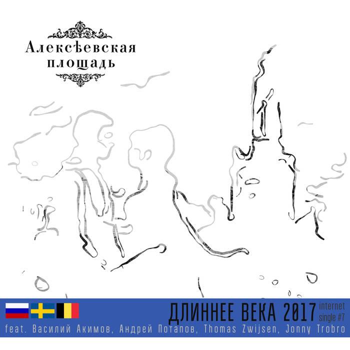 Алексеевская Площадь - Длиннее века 2017