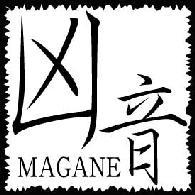 凶音 - Logo
