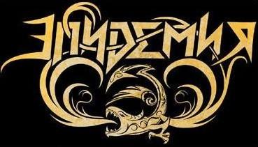 Эпидемия - Logo