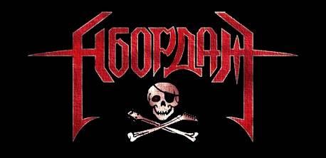Абордаж - Logo