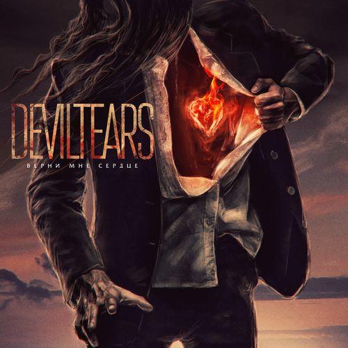 Deviltears - Верни мне сердце