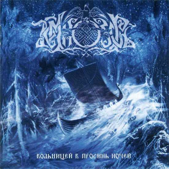 Temnozor - Вольницей в Просинь Ночей (Folkstorm of the Azure Nights)