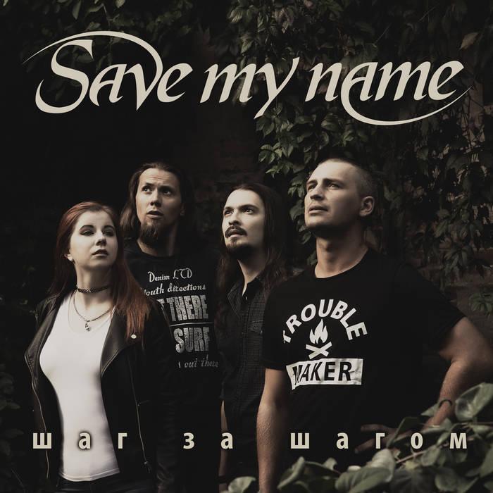 Save My Name - Шаг за шагом/Step by Step