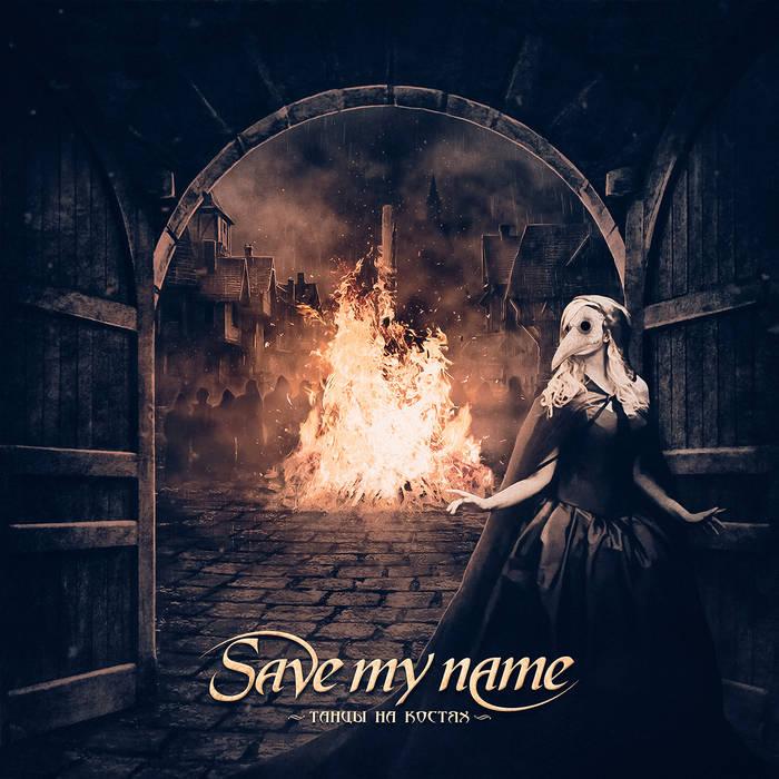 Save My Name - Танцы на костях/Dances on the Bones