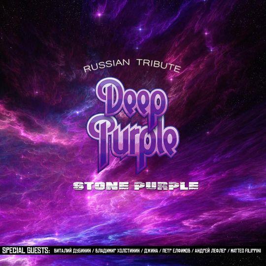 Stonehand - Stone Purple