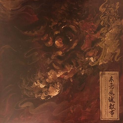 Nyarlathotep / Inferno Requiem / マグダラ呪念 - Eastern Ghost Story Vol.2