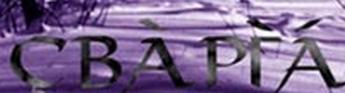 Сварга - Logo