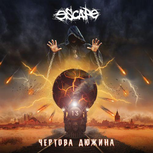 Escape - Чёртова дюжина