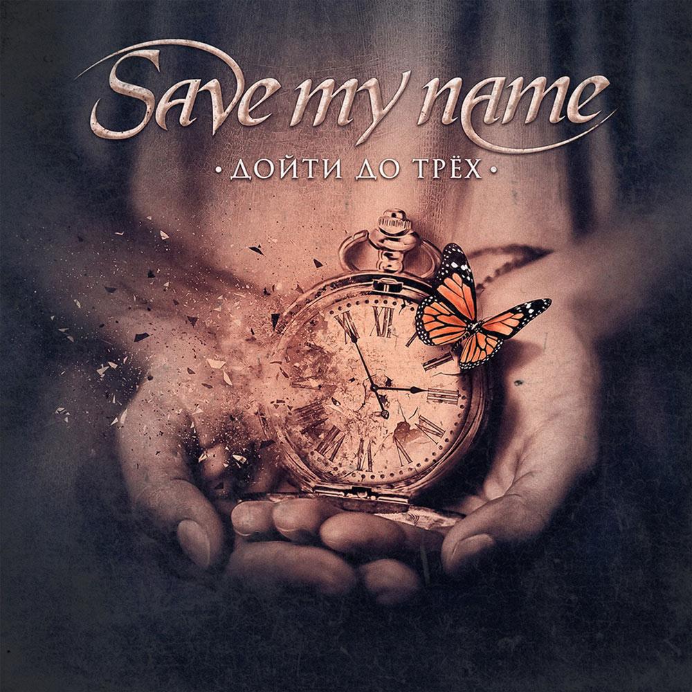 Save My Name - Дойти до трёх