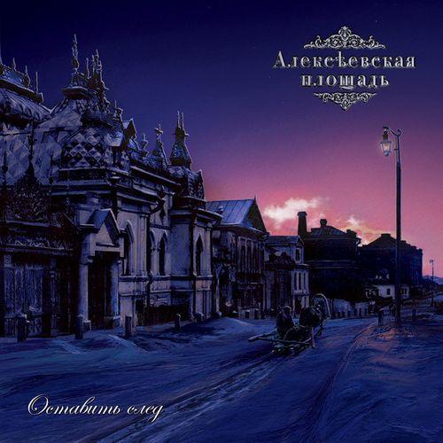 Алексеевская Площадь - Оставить след