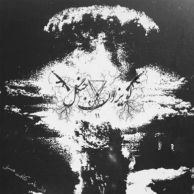 Lavizan Jangal - قتل عام کثافت هستی (Massacre of the Filth of Existence)