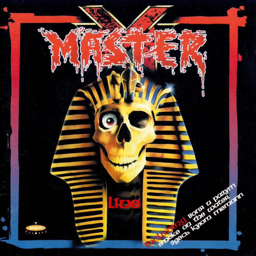 Мастер - Live I