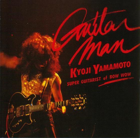 Kyoji Yamamoto - Guitar Man
