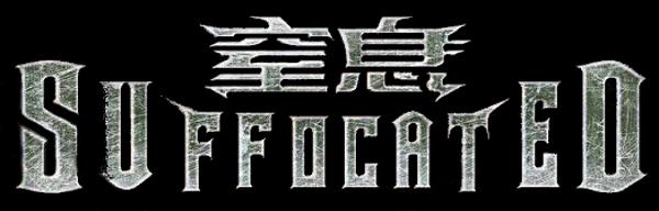 窒息 - Logo
