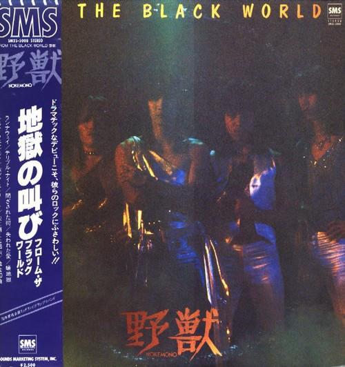 野獣 - 地獄の叫び - From the Black World