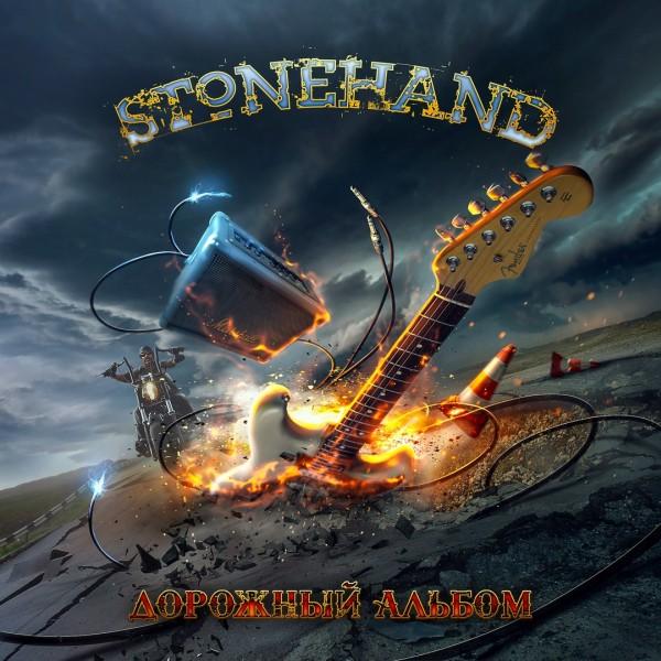 Stonehand - Дорожный альбом