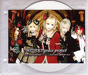 Hizaki Grace Project - 永遠の刻印