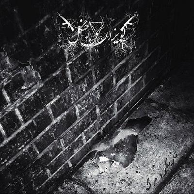 Lavizan Jangal - تاریکی و مرگ