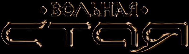Вольная Стая - Logo