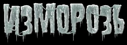 Изморозь - Logo