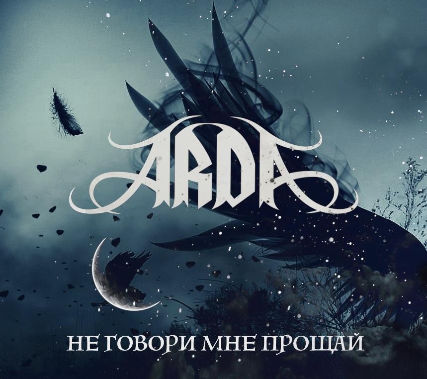 Arda - Не говори мне прощай