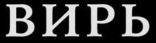 Вирь - Logo