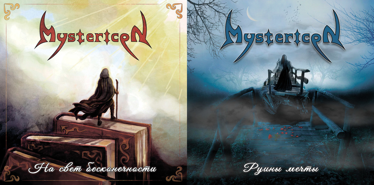 Mystericon - На свет бесконечности / Руины мечты