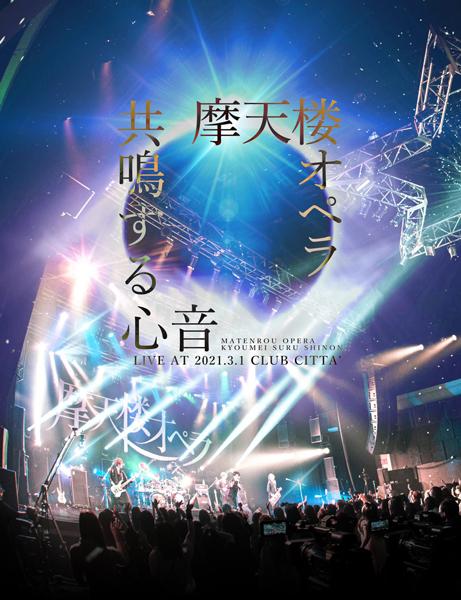 摩天楼オペラ - 有観客配信Live -共鳴する心音- at Club Citta' 2021.3.1