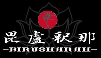 Birushanah - Logo
