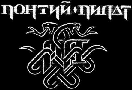 Понтий Пилат - Logo