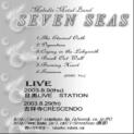 時空海賊 Seven Seas - Demo
