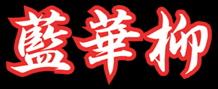 藍華柳 - Logo